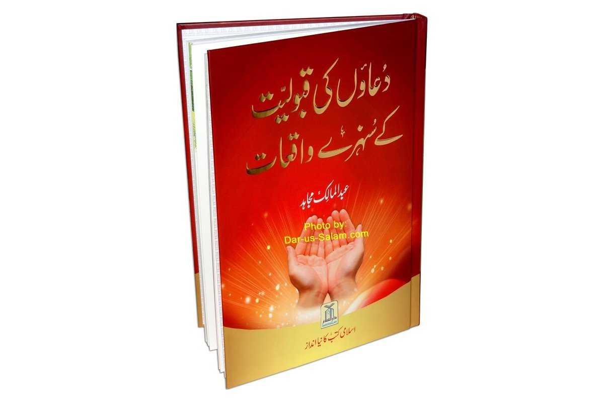 Urdu: Du'aon ki Qabuliyyat ke Sunehray Waqiaat