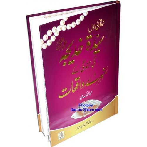 Urdu: Sayeda Khadija ke Zindagi kay Sunehray Waqiyat