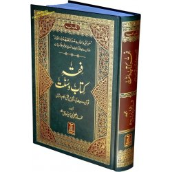 Urdu: Fiqhe Kitab-o-Sunnat