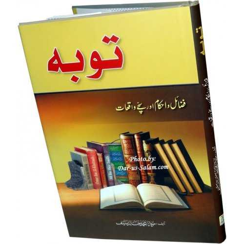 Urdu: Taubah: Fazail, Ahkam awr Sachay Waqiyat