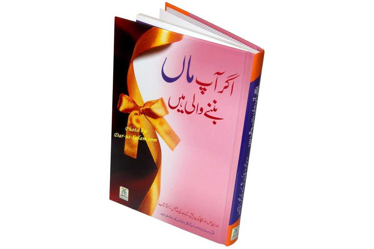 Urdu: Agar Aap Maa Ban'nay Wali Hain
