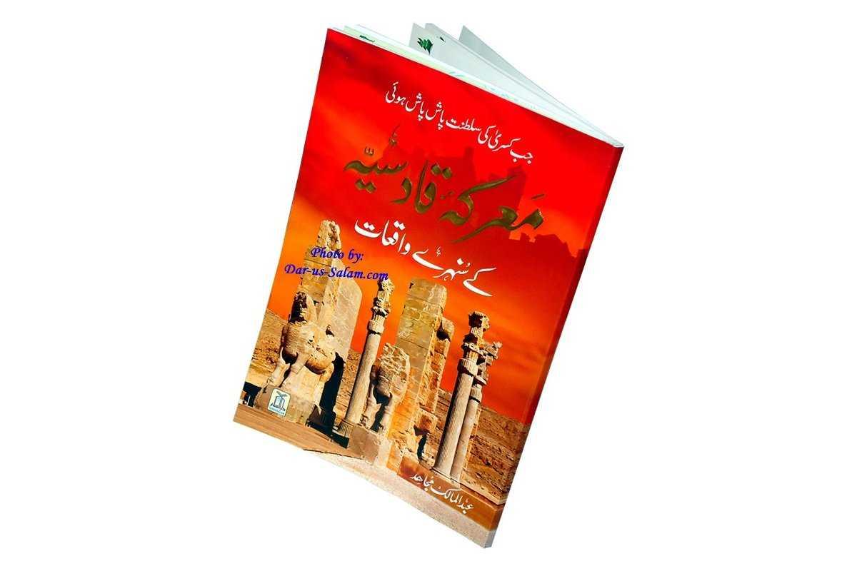Urdu: Ma'arkae Qadisiya Ke Sunehray Waqiyaat