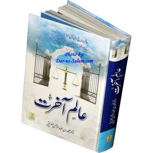 Urdu: Alam-e-Akherat