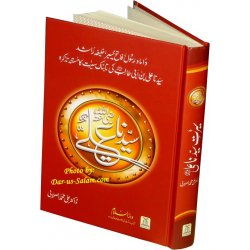 Urdu: Sayedina Ali (R)