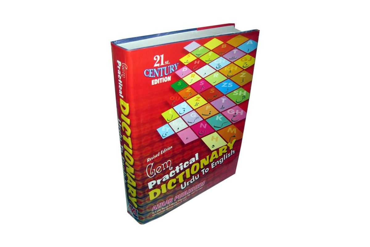 Practical Dictionary (Urdu To English)