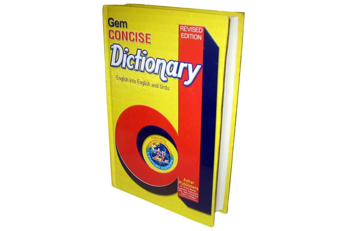 Concise Dictionary (English Into English and Urdu)