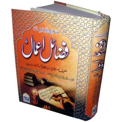 Urdu: Fazail-e-Amal