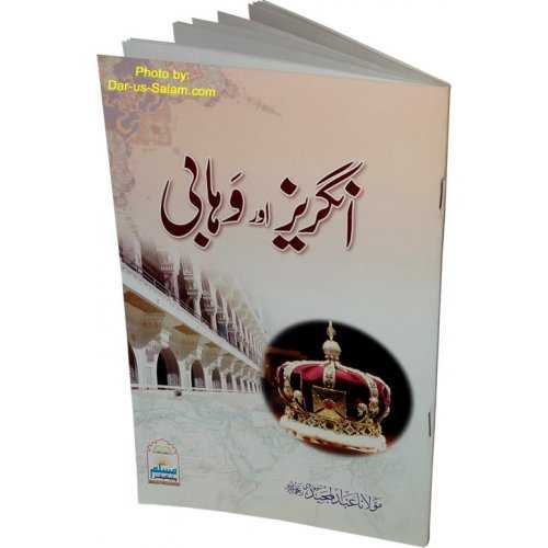 Urdu: Engraze awr Wahabi
