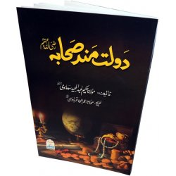 Urdu: Daolat Mand Sahaba