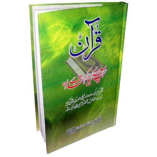 Urdu: Quran App se Keya Kehta he
