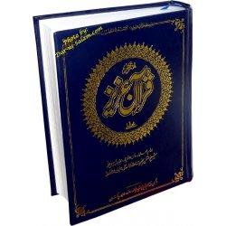 Urdu: Mutarjam Qur'an Azeez