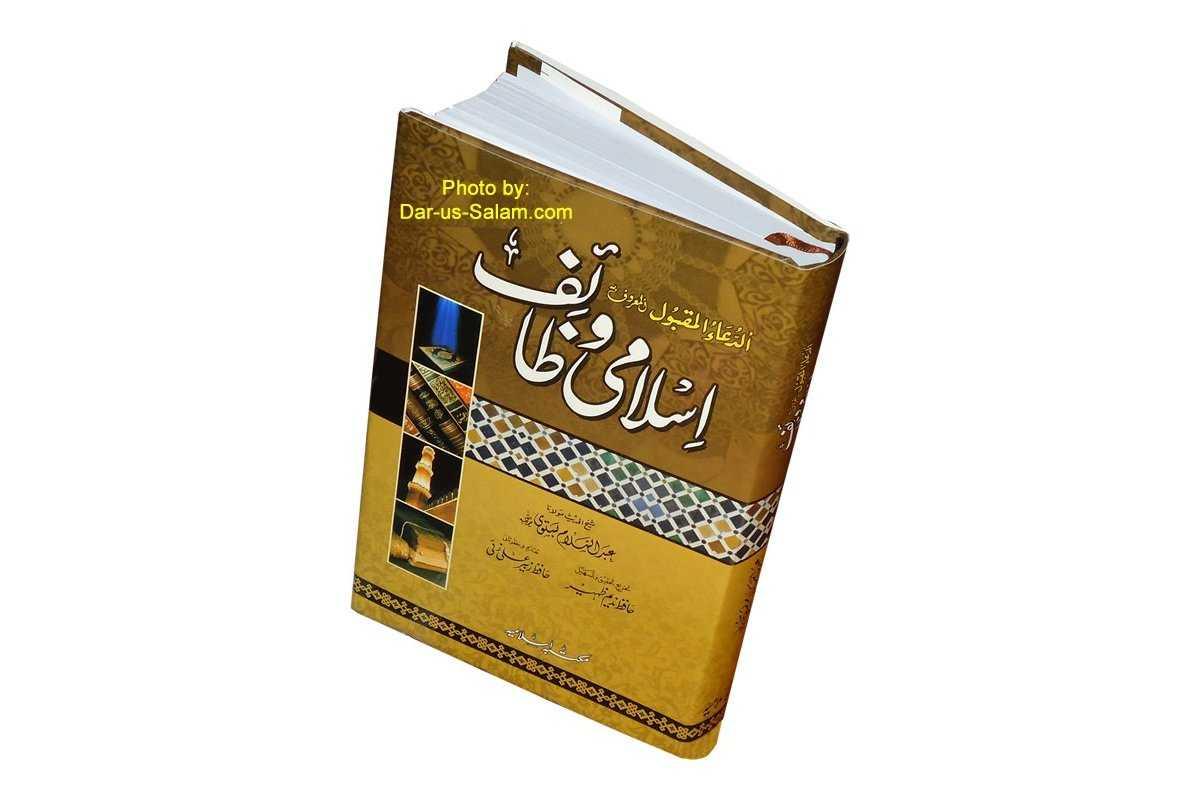 Urdu: Islami Wazaif