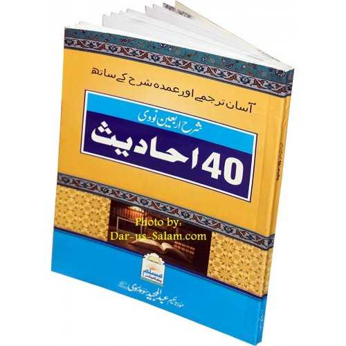 Urdu: Sharh Arbaeen Nawawi - 40 Ahadith