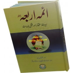 Urdu: A'ima Arbah (R)