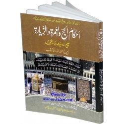 Urdu: Ahkam Hajj, Umrah wa Ziyarat