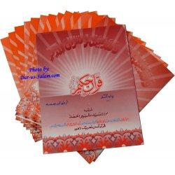 Urdu: Qur'an Hakeem (30 Para Set - Color Coded)