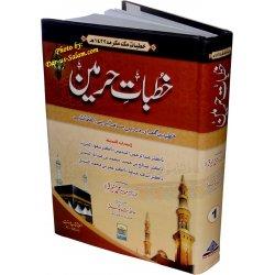 Urdu: Khutbat-e-Haramain