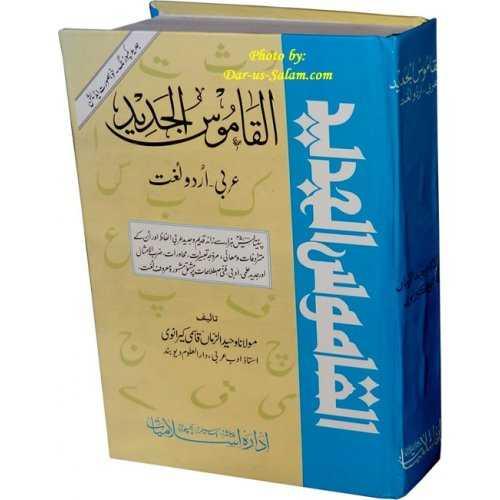 Urdu: Al-Qamoos-ul-Jadeed (Arabic to Urdu)