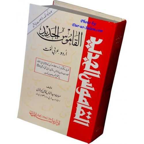 Urdu: Al-Qamoos-ul-Jadeed (Urdu to Arabic)
