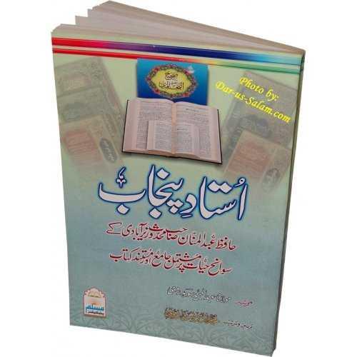 Urdu: Ustaad-e-Punjab
