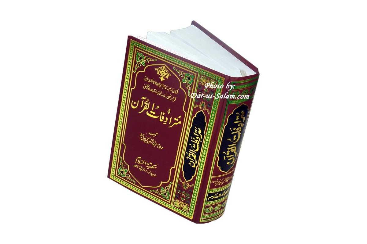 Urdu: Mutaradefat Al-Quran