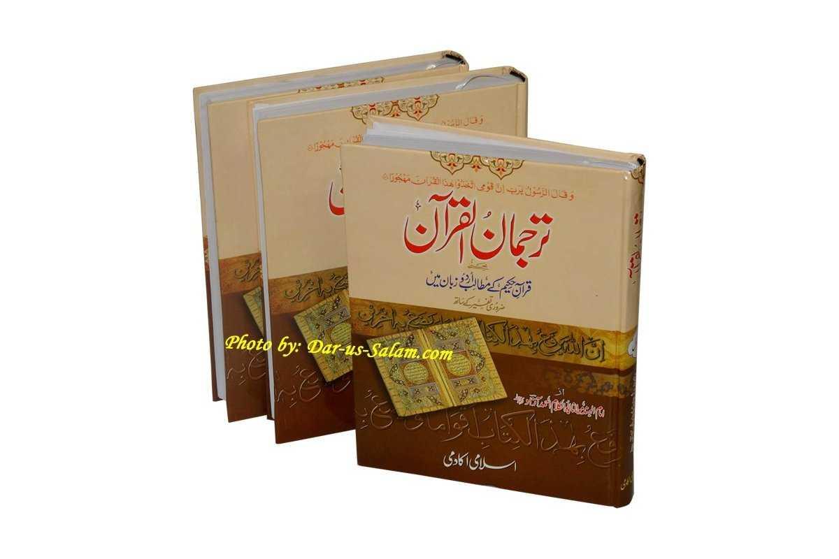 Urdu: Tarjuman-ul-Qur'an (3 Vol. Set)