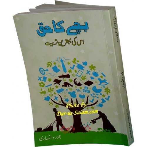 Urdu: Bachay ka Haq - Iski Behtreen Islami Tarbeeat
