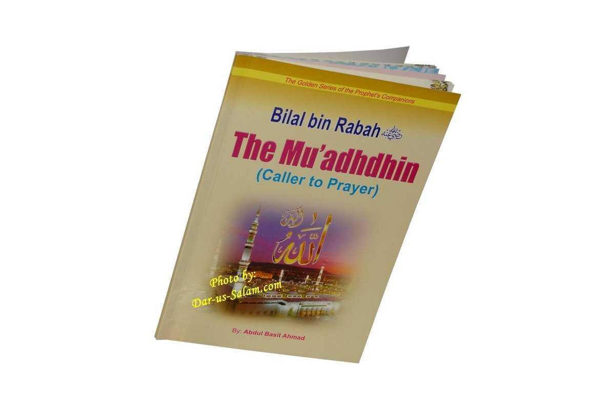 Bilal bin Rabah (R) The Muadhdhin (Caller to Prayer)