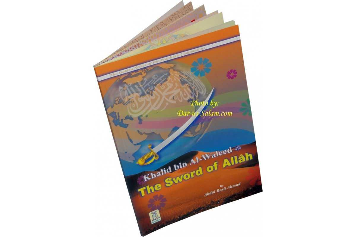 Khalid bin Al-Waleed (R) The Sword of Allah