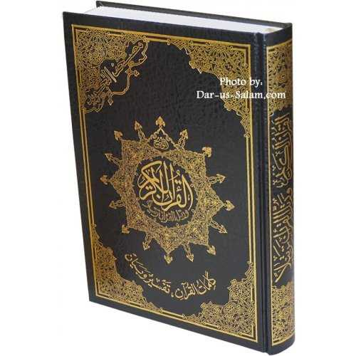 Tajweed Quran - Large 7x10""