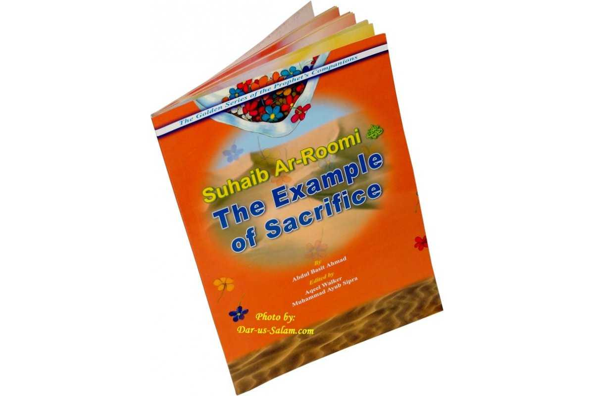 Suhaib Ar-Roomi (R) The Example of Sacrifice