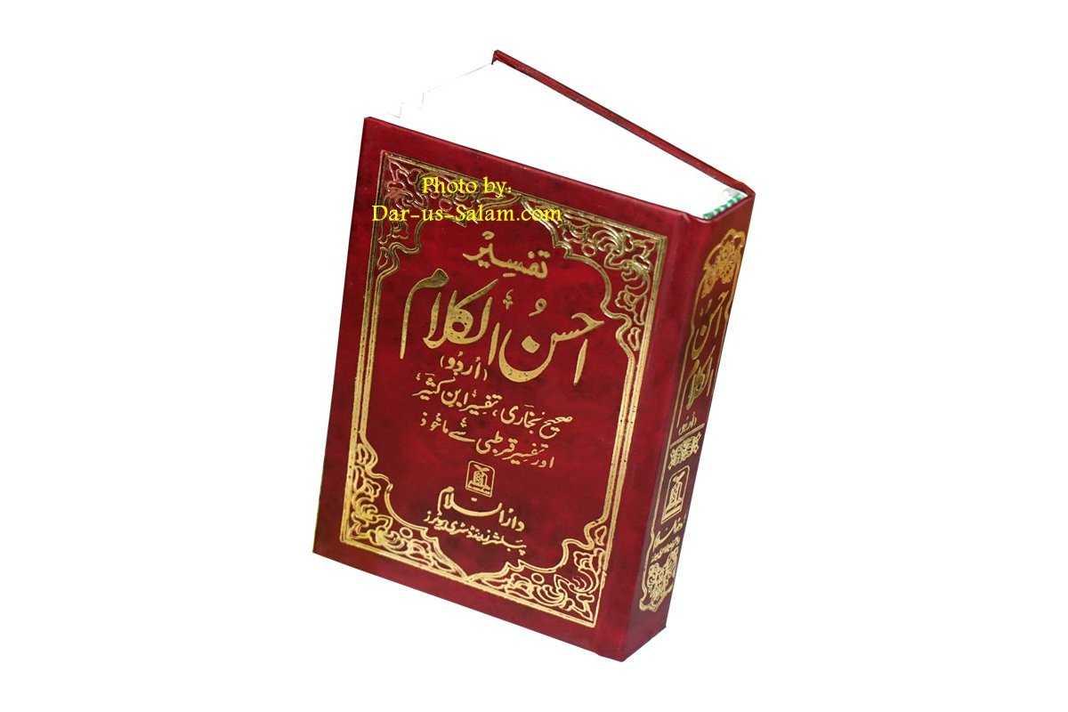 Urdu: Tafseer Ahsan-ul-Kalam (Medium)