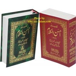 Urdu: Tafseer Ahsan-ul-Kalam (Pocketsize)