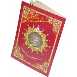 Tajweed Quran Individual Juz