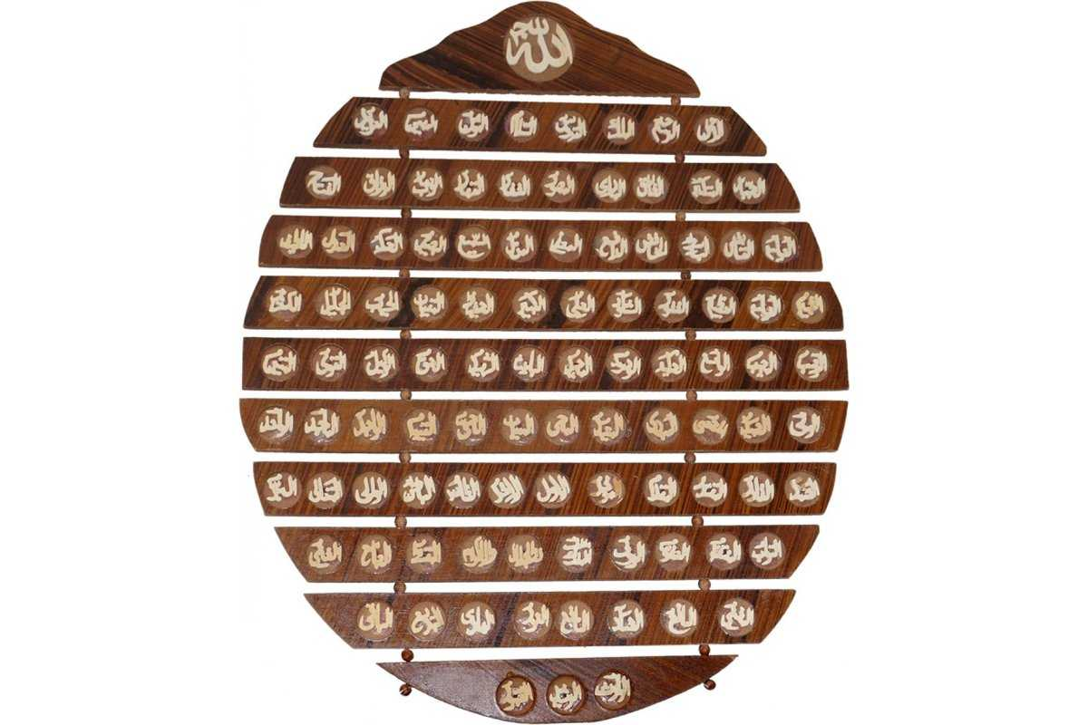Handcrafted 99 Names of Allah on Wooden Sections (Plain)