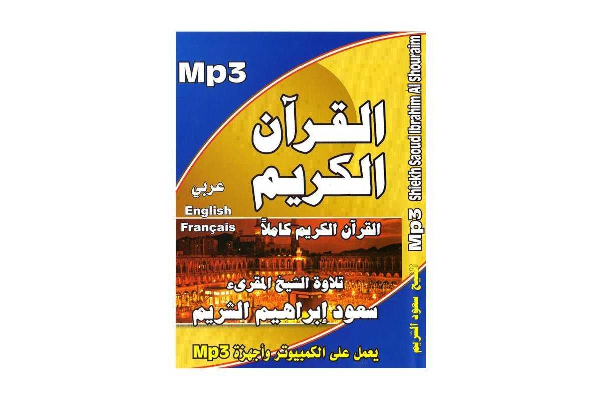 Quran Recitation by Saud Al-Shuraim (Mp3 CD)