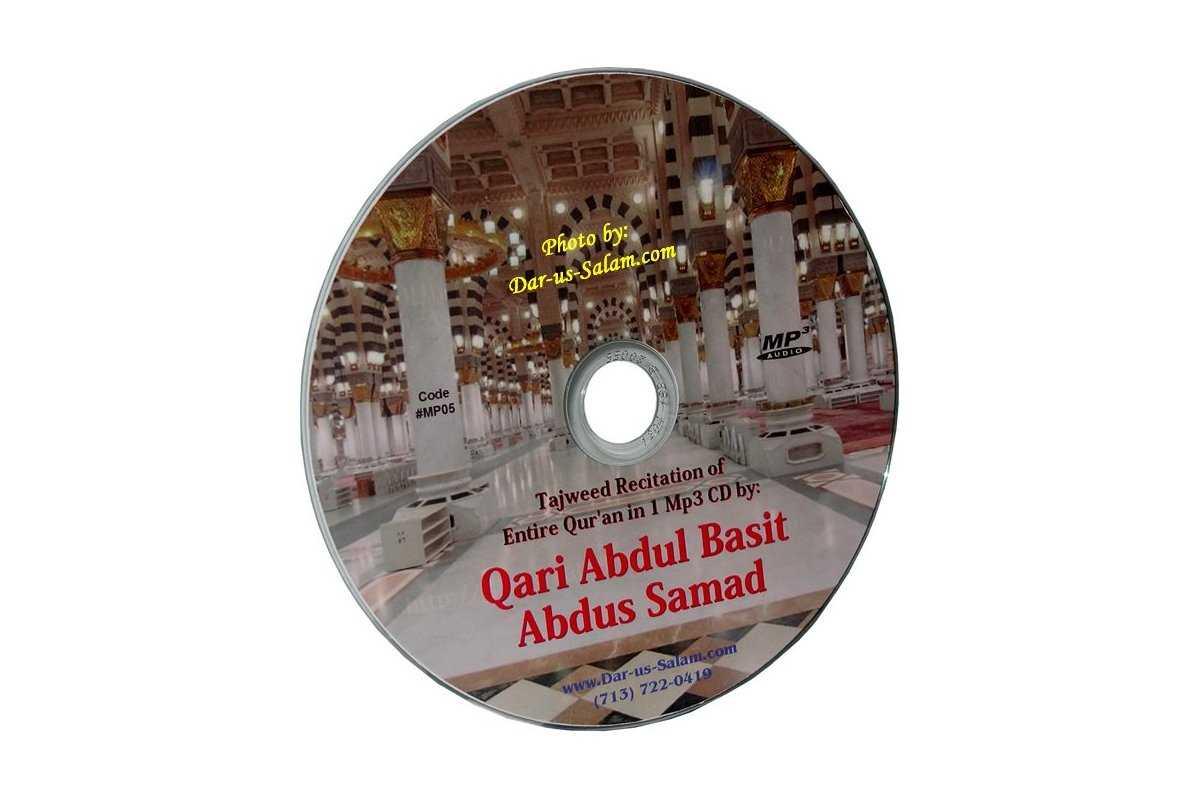 Abdul Basit Abdulsamad (Mp3 CD)