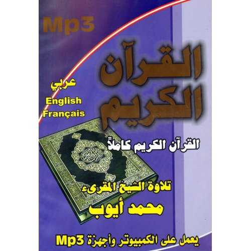 Mohammad Ayoub (Mp3 CD)
