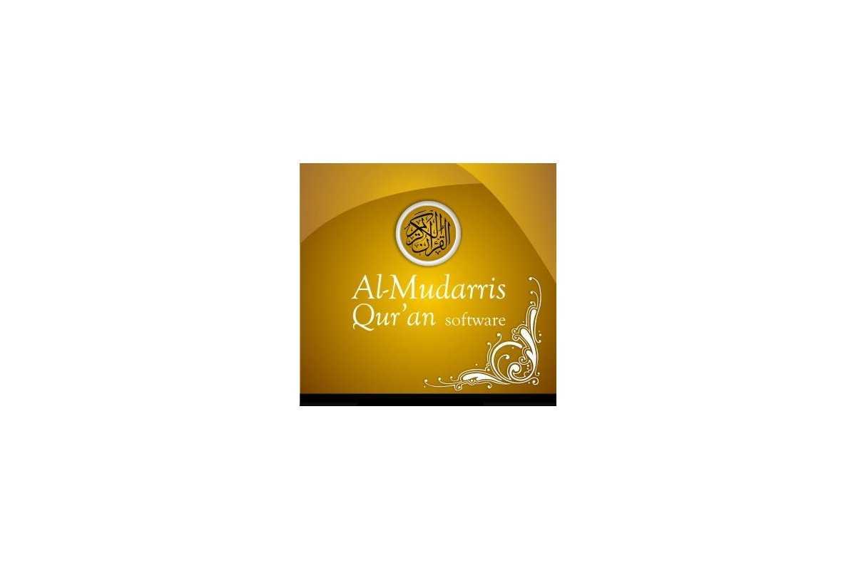Al-Mudarris Qur'an Software