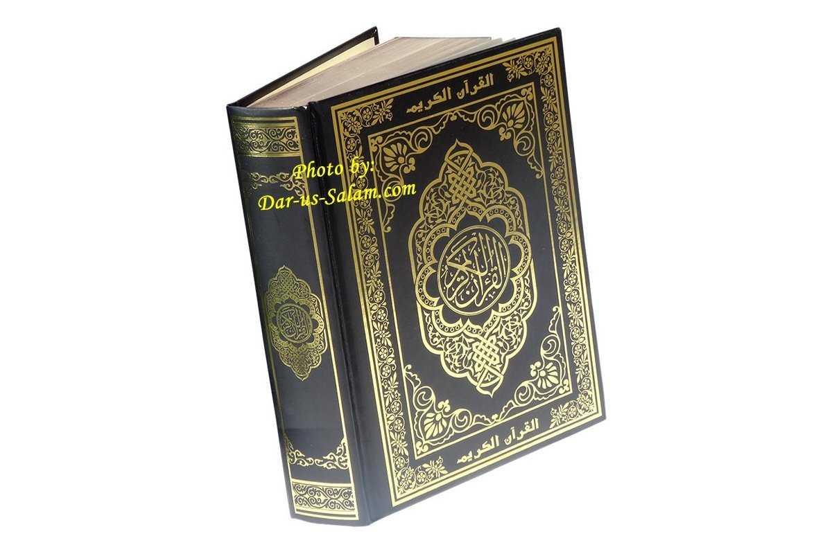 Mushaf Uthmani Golden (Black)
