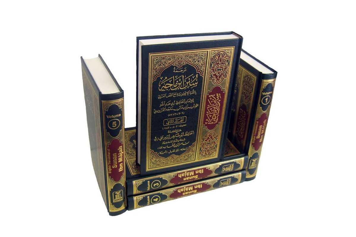 Sunan Ibn Majah (5 Vol. Set)