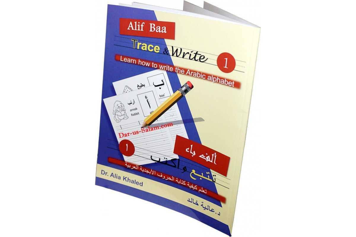 Alif Baa - Trace & Write 1