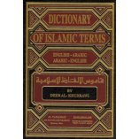 Dictionary of Islamic Terms (Eng/Arb & Arb/Eng)