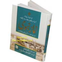 Urdu: Namaz-e-Nabwi (New Edition)