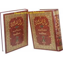 Urdu: Rayad-us-Saliheen (2 Vol. Set)