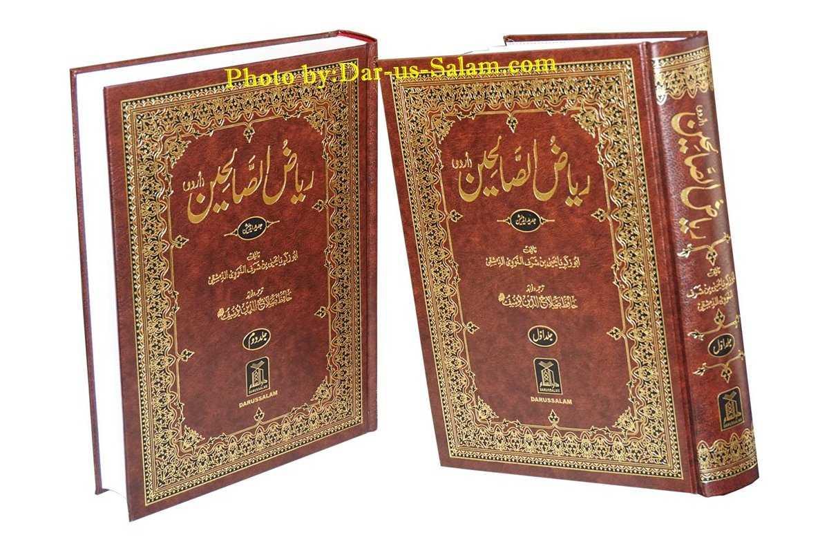 Urdu: Rayad-us-Saliheen (2 Vol. Set)