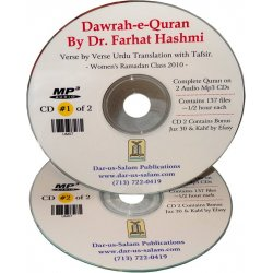 Urdu: Dawrah-e-Quran (2 Mp3 CDs)