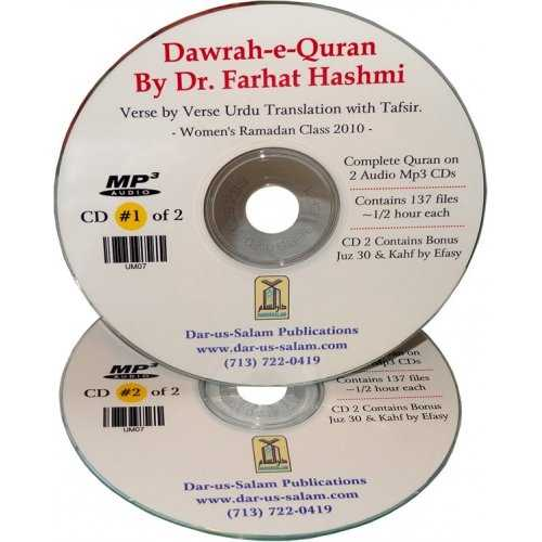 Urdu: Dawrah-e-Quran (2 Mp3 CDs)