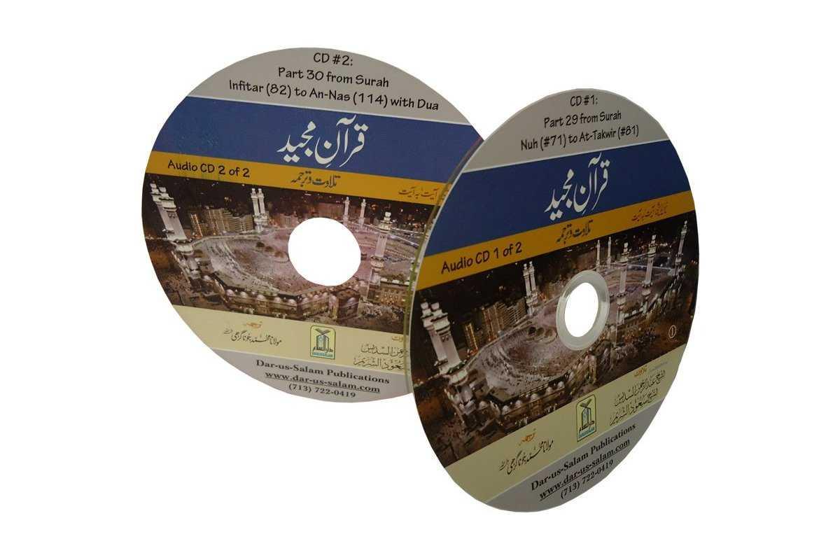 Urdu: Telawat wa Tarjumah Para 29-30 (2 CDs)