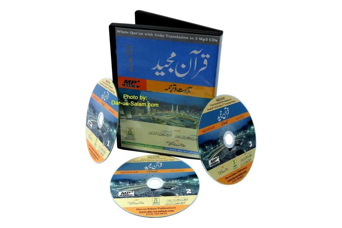 Urdu: Telawat wa Tarjumah Quran Majeed (3 Mp3 CDs)